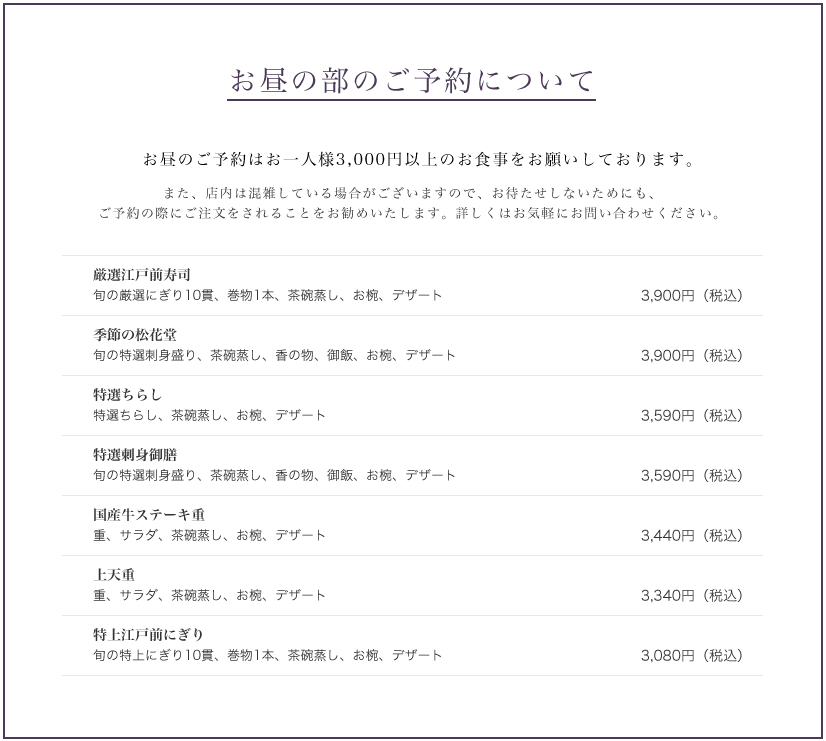 20150331_nishiki_lunch_reservation