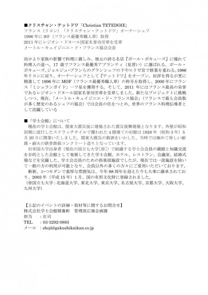 テットドワ氏ニュースリリースHP用テキスト20160803_ページ_2